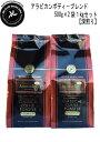 コーヒー豆 送料無料 1kg セット アラビカンボディー ブレンド コーヒー 500g (1.1lb) 2個セット 【 豆 or 挽 】 クラシカルコーヒーロースター