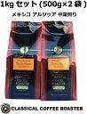 コーヒー豆 送料無料 1kg セット メキシコアルトゥラ コーヒー 1.1lb ( 500g ) 2個セット 【 豆 or 挽 】 クラシカルコーヒーロースター