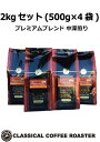 コーヒー豆 送料無料 2kg セット プレミアム ブレンド コーヒー 500g (1.1lb) 4個セット 【 豆 or 挽 】 クラシカルコーヒーロースター