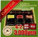 アラビカコーヒーギフト G-2 (250gx3個詰合わせ)