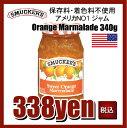 スマッカーズ オレンジマーマレード 340g