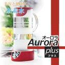 本日夜間限定水素水サーバー オーロラ プラス Aurora plus 美容と健康 アンチエイジング 活性酸素 抗酸化作用