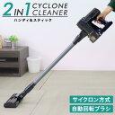 【期間限定価格】掃除機 コードレス 2in1 コードレス掃除...
