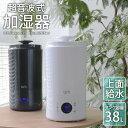 【送料無料】上から給水 超音波加湿器 加湿器 おしゃれ 卓上...