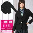 【送料無料】スクールブレザー【黒・ブラック】ウール50%ポリエステル50%/日本製 国内