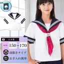 半袖セーラー服 期間限定ネクタイサービス 前開きジッパー 日本製 洗濯可能 夏用 高校生 中学生 学生服 女子 女の子 上衣 3本線