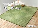 い草花ござ カーペット 『dkピース』 グリーン 江戸間2畳(約174×174cm) 送料無料