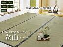 純国産 い草 上敷き カーペット 糸引織 『立山』 本間10畳(約477×382cm) 熊本県八代産イ草使用 送料無料