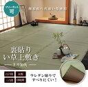 フリーカット い草 上敷き カーペット 『F不知火』 本間1畳(約95.5×191cm)(裏:ウレタン張り) 送料無料