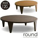 座卓 センターテーブル リビングテーブル テーブル 丸型 円形 折れ脚 幅120 オーク 木製 レトロ モダン 北欧 ナチュラル 和風 シンプル 民泊 送料無料