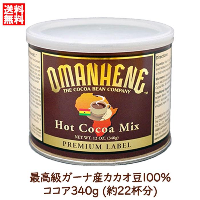 ココア パウダー 340g缶 最高級ガーナ産 オマンヒニ