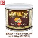 ココアパウダー(ココアバター10-12%) ココアミックス 340g缶(スティックではありません) 最高級ガーナ産 オマンヒニ