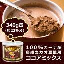 送料無料 2000円ポッキリ ココア ガーナ産 高級オマンヒニココア 340g 約22杯分 スティック