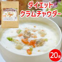 クラムチャウダー インスタント 素 ポタージュ スープ ダイエット食品 おからパウダー 国産 超微粉 大豆プロテイン 約20食 送料無料