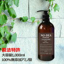 nodea シャンプー 1000ml ボトル ポンプ 美容室専売 サロン専売 業務用 メンズ NO-DEA ノデア nodeaシャンプー 大容量 DEA不使用の弱酸性アミノ酸全身生シャンプー 爽やかなグレープフルーツの香りで、リンス不要のオールインワンタイプ 送料無料