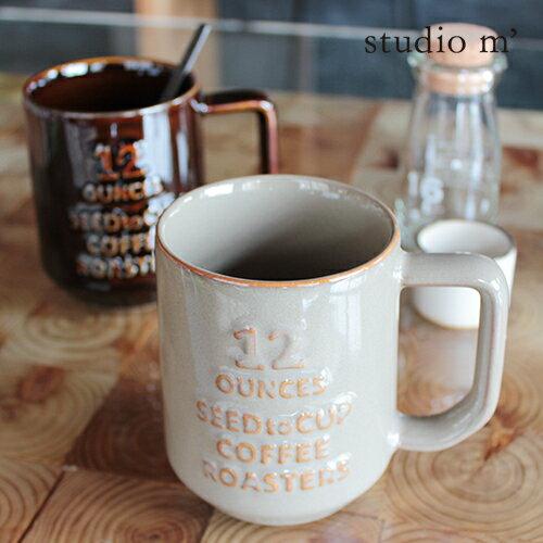 【studio m' / スタジオエム】コーヒーロースターズ マグ Lサイズ(Coffee roasters mug L)カップ/マグ/マグカップ/コーヒー/コーヒーカップ/コーヒーマグ/磁器/グレー/ブラウン/日本製/ラッピング/ギフト/プレゼント/普段使い/電子レンジ/食洗機