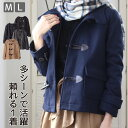 ダッフルコート レディース 学生 ショート 大きいサイズ 紺 女子 メルトン コート ウール フード
