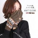 『ネコポス対応(1点まで)』手袋 レディース かわいい ニット 暖かい 冬 ノルディック柄 防寒 プレゼント てぶくろ