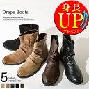 レビュー特典「身長UP 疲労回復 エアーインソールがタダ」クレイモアselect ホスト系 ドレープブーツ スエードブーツ ドレープブーツ ブーツ ドレープ ひも靴 drape boots メンズ GLBB-002 カジュアルシューズ レザー ブーツ