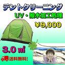 テントクリーニング東北・関東・中部・関西【送料無料】3.0平方メートルまでキャンプ・アウトドア撥水・UV加工