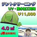 テントクリーニング東北・関東・中部・関西【送料無料】4.0平方メートルまで清潔なテントでアウトドアメンテナンスでテント長持ち