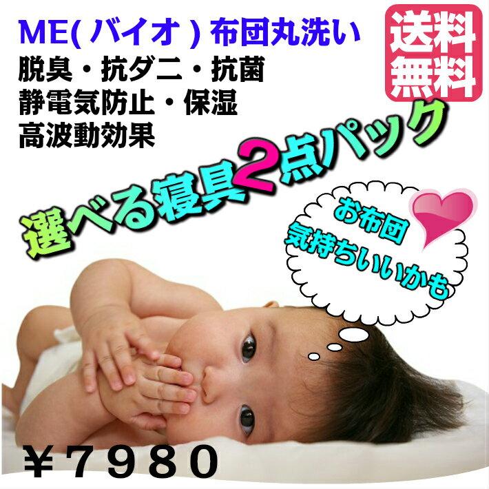 お布団2点パック東北・関東・中部・関西宅配【送料...の商品画像
