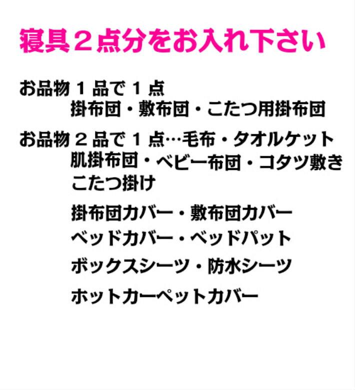 お布団2点パック東北・関東・中部・関西宅配【送...の紹介画像2