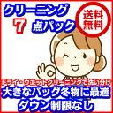 7点衣類クリーニング東北・関東・中部・関西宅配【送料無料】大...