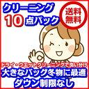 衣類10点クリーニング東北・関東・中部・関西宅配【送料無料】...