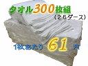 タオル 白 200匁(62.5g) 300枚(25ダース)【業務用 総パイル織り お徳用タオル】