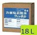 万立 白馬 次亜塩素酸水ウィッキル(400ppm) 18L【業務用 除菌 消臭】