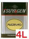 つやげん アルミステンクリン 4L 【業務用 保護 つや出し剤 】