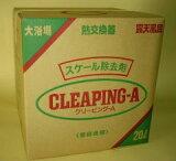 クリーピングA 20L 【業務用 浴室 温泉スケール除去剤 エタニ産業】