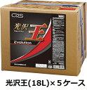 シーバイエス 光沢王エボリューション 18L 5箱【メーカー直送】【代金引換不可】【
