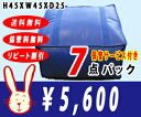 【送料無料】宅配クリーニング 保管 7点パック