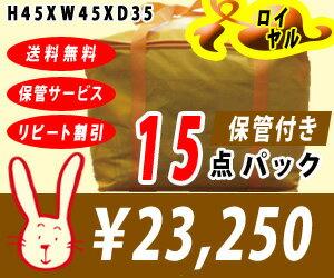 【送料無料】宅配クリーニング ロイヤル保管 15点パック