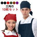 お買い得10枚セット 三角巾 シワに強い ポリエステル100% 選べる5色【バン...