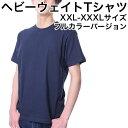 ヘビーウェイト 5.6オンス Tシャツ メンズ レディース ティーシャツ カラー 無地 カラー カラフル ベーシック 刺繍 プリント 対応 XXL XXXL 大きいサイズ 男性用 女性用 半袖 楽天カード分割 02P03Dec16