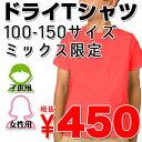 ドライメッシュTシャツ 吸汗 速乾 Tシャツ キッズ ティーシャツ カラー 無地 カラー 蛍光 ミックス 刺繍 プリント 対応 120 130 140 150 楽天カード分割 02P03Dec16