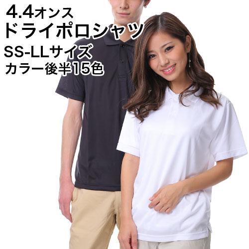 ドライポロシャツ 男女兼用 吸汗速乾 UVカット 紫外線対策 ポロシャツ メンズ レディース キッズ 無地ポロ カラー ベーシック 刺繍 プリント 対応 SS S M L LL 楽天カード分割 02P03Dec16