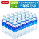 【全国送料無料】5年保存水1ケースBTL5-5N:500ml...