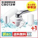 クリンスイ 蛇口直結型浄水器☆クリンスイ 浄水器 CB013W-WT(W) 訳あり品 クリンスイ