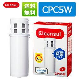 CPC5W(2個入)訳あり 三菱ケミカル クリンスイ 家庭用 小型 ポット型 浄水器 ろ過 交換カートリッジ 送料無料【クリンスイ カートリッジ 新生活 キッチン】