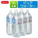 ショッピング浄水器 送料無料 超軟水ピュアウォーター2L×6本入り 赤ちゃんのミルクにも使える水【ピュアウォーター2L】【新生活 キッチン おいしい水 】