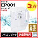 ポット型 浄水器 クリンスイ ★クリンスイ アルカリポット型浄水器 EP001 2リットル 三