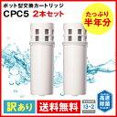 【300円OFFクーポン対象】[CPC5S2--2]CPC5...