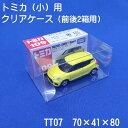 【メール便対応】 トミカ (小)2箱用 クリア ケース (10枚セット) TT07