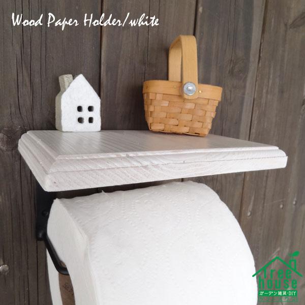トイレットペーパーホルダーホワイト 木製/ トイレペーパーホルダー アイアン