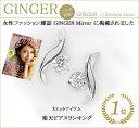 E0010-ginger