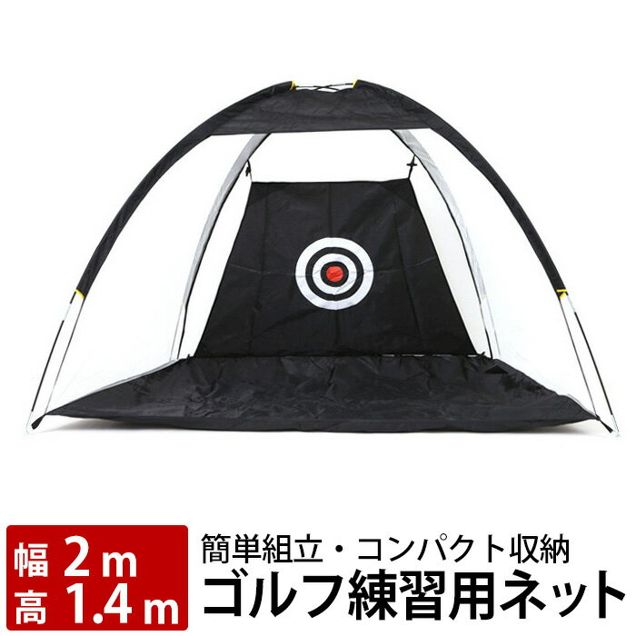 ひんやり夏アイテムSALE送料無料ゴルフ練習ネットアプローチ練習用簡単設置持ち運び可能室内野外